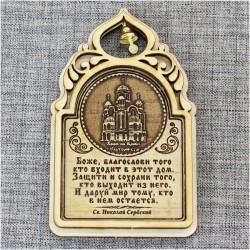 """Магнит из бересты арка с колокольчиком с молитвой """"Св.Н.С. """"Храм на Крови"""""""