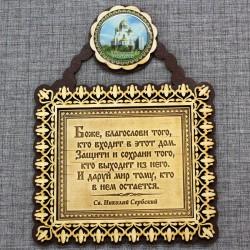 """Молитва (смола) """"Св.Н.С"""" """"Храм на Крови"""" Екатеринбург"""
