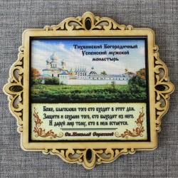 """Молитва """"Св.Н.С."""" на ткани в рамке """"Тихвинский Богородичный Успенский мужской монастырь"""""""