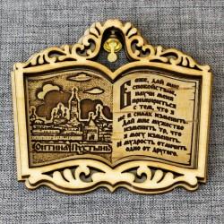 """Магнит из бересты книга с колокольчиком с молитвой """"Научение""""Монастырь"""""""