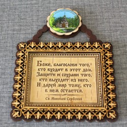 "Молитва (смола) ""Св.Н.С.(вар.2)"" ""Св.Источник Преп.Давида"" с. Талеж"