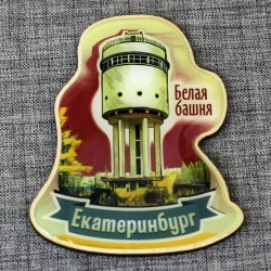 """Магнит из смолы """"Белая башня"""" Екатеринбург"""