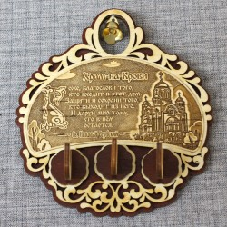 "Ключница (3) с колокольчиком ""Храм на крови"""