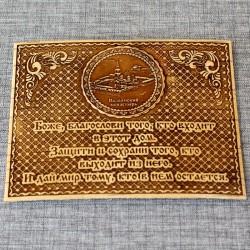 """Молитва """"Св.Н.С.""""Вид на Валаамский монастырь"""
