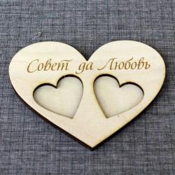"""Сердце под кольца """"Совет да любовь"""" 1 вид"""