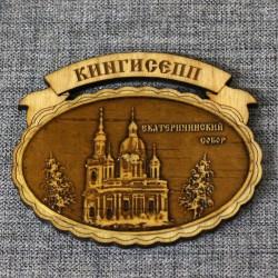 """Магнитное укр. овал  """"Екатерининский собор"""""""