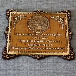 """Молитва """"Св.Н.С."""" Кремль"""""""