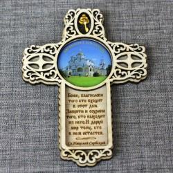"""Магнит со смолой крест с мол-вой """"Св.Н.С. """"Покровский монастырь""""Суздаль"""