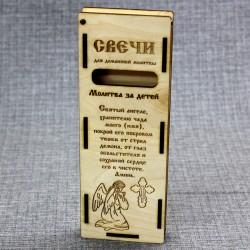 """Шкатулка упаковка под свечи с молитвой """" За детей"""""""