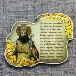 """Магнит со смолой """"Икона Тихон Задонский"""" (желтый)"""