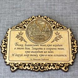"""Молитва резная на ножках""""Св.Н.С.""""Покровский Хотьков ставропигиальный женский монастырь"""