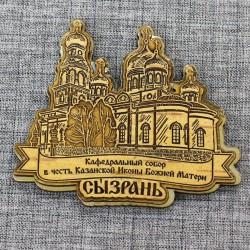 """Магнит из бересты резной с золотом """"Храм"""" Сызрань"""