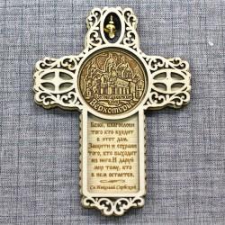 """Магнит из бересты крест с мол. Св.Н.С. """"Крестовоздвиженский собор"""" Верхотурье"""