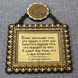 """Молитва """"Св Н С """" Воскресенский собор""""Старая Русса"""