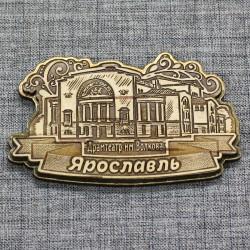 """Магнит из бересты резной с золотом """"Драм.театр им.Волкова"""" Ярославль"""