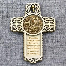 """Магнит из бересты крест с мол.Огради мя, Господи """"Свято-Троицкий собор"""" Верхотурье"""