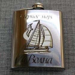 """Фляжка """"Парусник"""" п.Волна.Черное море"""