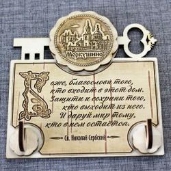 """Ключница (2) с молитвой """"Св.Н.С.""""Общий вид."""