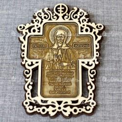 """Молитва ажурная магнит крест """"Св.блж.Матрона"""""""