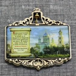 """Магнит со смолой прям.с колокольчиком с молитвой """"Св.Н.С.""""Три собора.Дивеевский монастырь"""""""