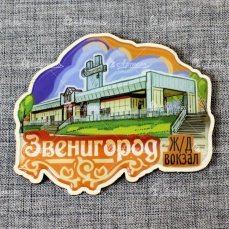 """Магнит со смолой резной""""Ж/д вокзал""""Звенигород"""