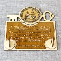 "Ключница (2) с молитвой ""Св.Н.С."""