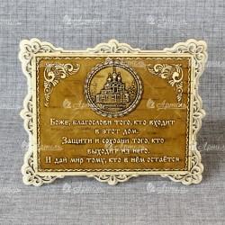 "Молитва ""Св.Н.С."" Троицкий собор"