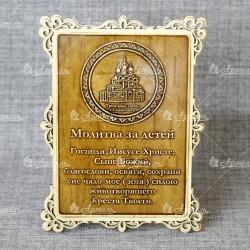 """Молитва """"За детей"""" Троицкий собор"""