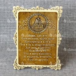 """Молитва """"Научение"""" Троицкий собор"""