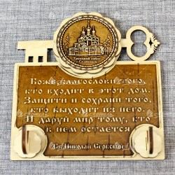 """Ключница (2) с молитвой """"Св.Н.С.""""Троицкий собор"""