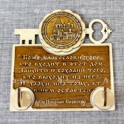 """Ключница (2) с молитвой """"Св.Н.С.""""Богоявленская церковь"""