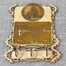 """Ключница бол. (3) с молитвой """"Св.Н.С.""""Троицкий собор"""