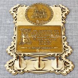 """Ключница бол. (3) с молитвой """"Св.Н.С.""""Богоявленская церковь"""