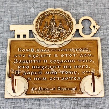 """Ключница (2) с молитвой """"Св Н С """"Храм Рождества Пресвятой Богородицы"""" Урай"""