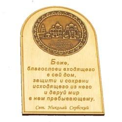 """Молитва """"Св.Н.С."""" """"Три собора"""""""