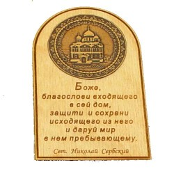 "Молитва ""Св.Н.С.""  ""Троицкий собор"""
