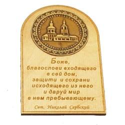 """Молитва """"Св.Н.С.""""  """"Казанская церковь"""""""