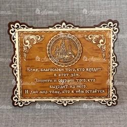 """Молитва """"Св Н С """" Храм Рождества Пр Богородицы"""