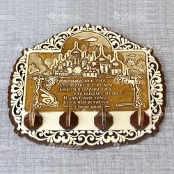 """Ключница бол. резная (4) с молитвой """"Св.Н.С."""" Золотые купола Рос"""