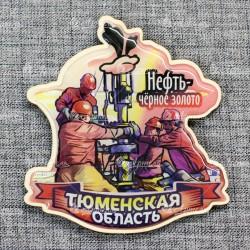 """Магнит со смолой """"Нефть-черное золото""""Тюменская область"""