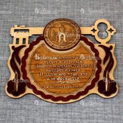 """Ключница-ключ (2) с молитвой """"Св.Н.С."""" Часовня"""