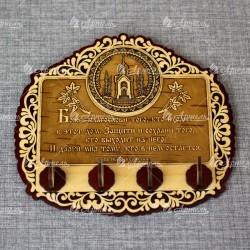 """Ключница бол. резная (4) с молитвой """"Св.Н.С."""" Часовня"""