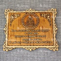 "Молитва ""Св.Н.С.""Троицкий собор"