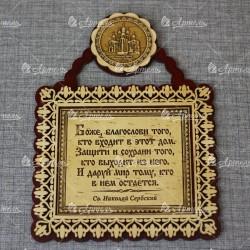 """Молитва """"Св Н С """" Успенский собор Ачаирский монастырь"""