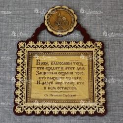 """Молитва """"Св Н С """" Никольский Казачий собор"""