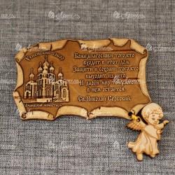 """Магнит из бересты свиток """"Успенский собор.Ачаирский монастырь"""""""