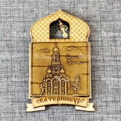 """Магнит из бересты купол """"Большой Златоуст"""". Екатеринбург"""