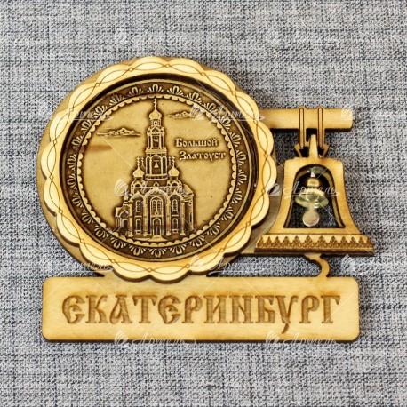 """Магнит из бересты с колоколом """"Большой Златоуст"""". Екатеринбург"""