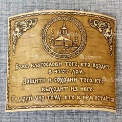 """Молитва """"Св.Н.С.""""""""Успенская церковь"""""""