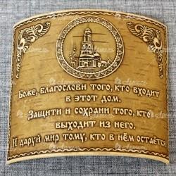 """Молитва """"Св.Н.С.""""Христорождественский собор"""""""